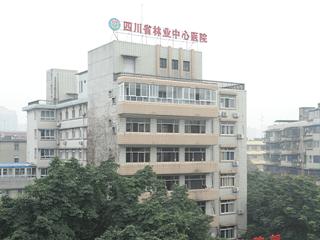 四川省林业中心医院