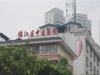 成都市锦江区中医医院