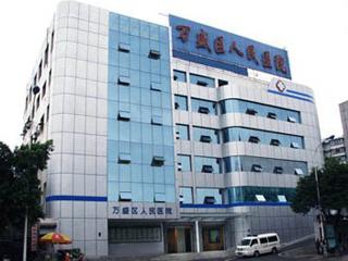 重庆医科大学附属第一医院万盛医院