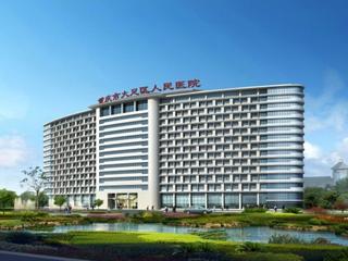 重庆医科大学附属第一医院大足医院