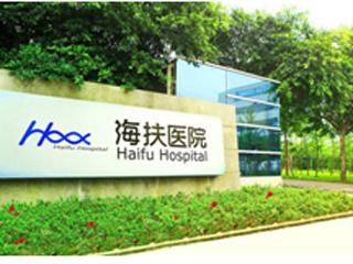 重庆医科大学附属第一医院海扶医院