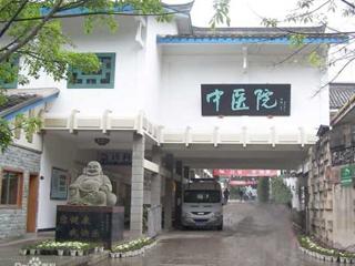 重庆市大足区中医院