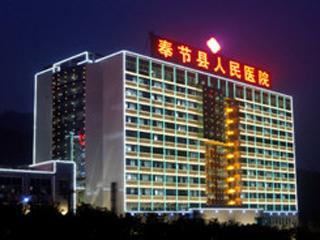 重庆奉节县人民医院