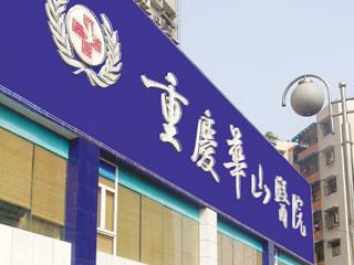 重庆华山医院