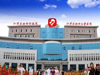 重庆江津区妇幼保健院