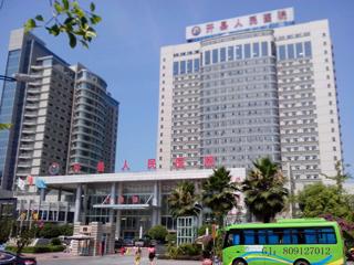 重庆市开县人民医院