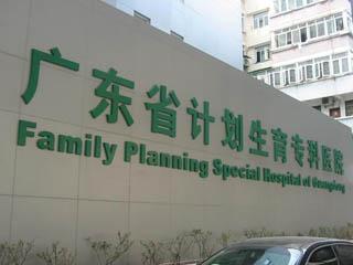 广东省计划生育专科医院