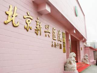 北京新兴医院