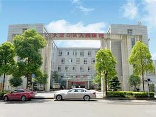 重庆市大渡口区人民医院