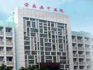 重庆荣昌县中医院