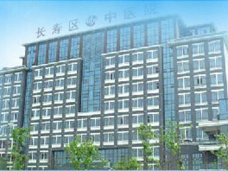 重庆市长寿区中医院