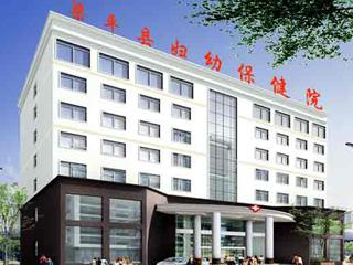 重庆梁平县妇幼保健院
