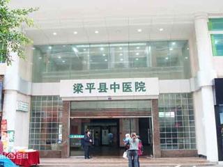 重庆梁平县中医院