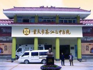 重庆市綦江区中医院