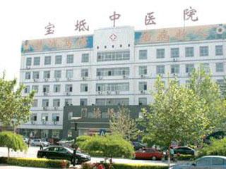 天津市宝坻区中医院
