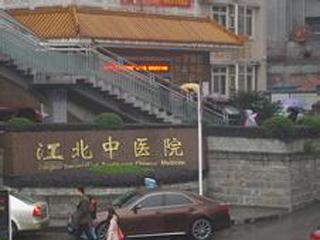 重庆市江北区中医院
