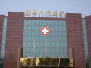 天津市蓟县人民医院
