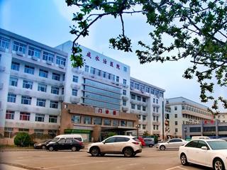 天津市咸水沽医院