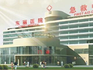 天津市东丽区东丽医院