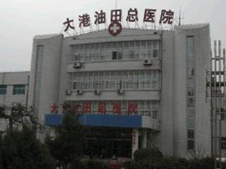 大港油田总医院