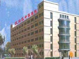 天津市汉沽区中医院