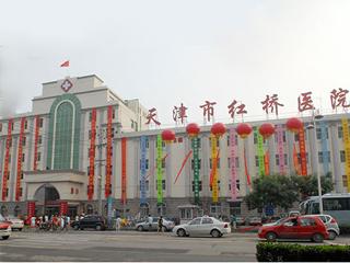天津市红桥医院