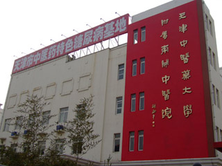 天津市南开区中医院
