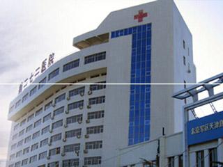 解放军第272医院
