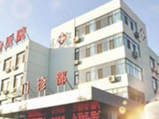 天津市冶金医院