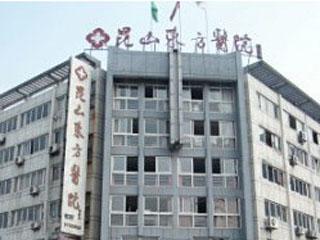 昆山东方医院