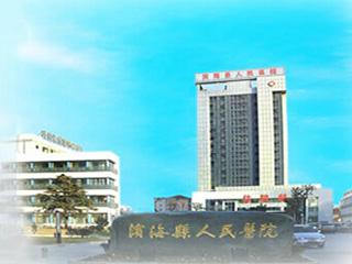 滨海县人民医院