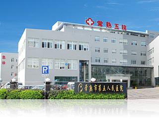 常熟市第五人民医院