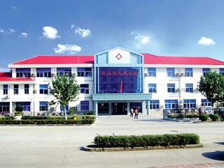 淀山湖人民医院