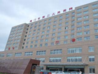 海门市第二人民医院