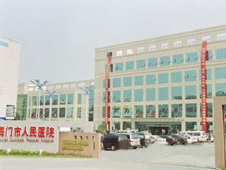 海门市人民医院