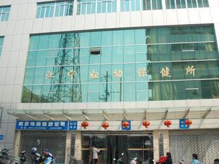 南京市江宁区妇幼保健所