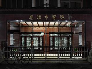 南京市秦淮中医院