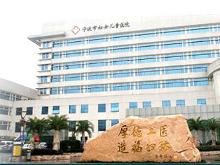 宁波市妇女儿童医院南院