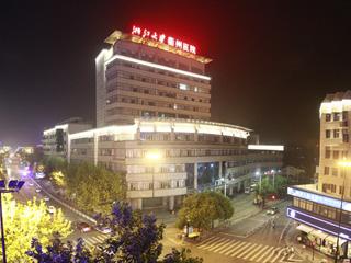 衢州市人民医院