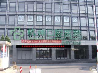 杭州市口腔医院