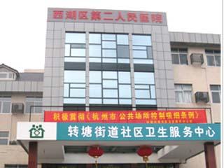 杭州市西湖区第二人民医院