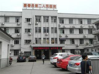 嘉善县第二人民医院
