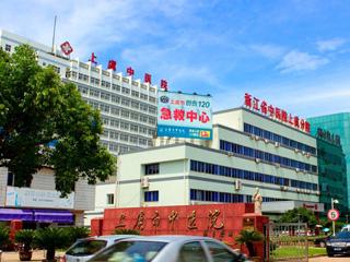 上虞市中医院