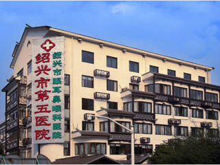绍兴市第五医院