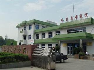永嘉县中医院