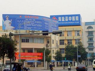 海盐县中医院