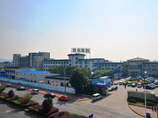 杭州市萧山区中医骨伤科医院