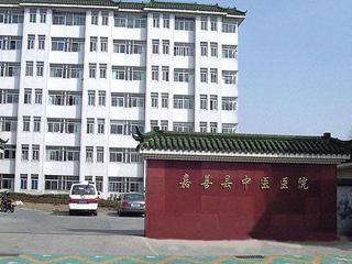 嘉善县中医院