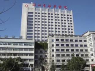浙江省新华医院