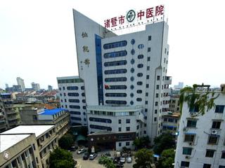 诸暨市中医院